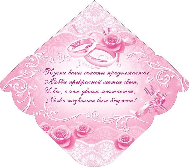 дорожного движения, открытка конверт для денег на свадьбу распечатать дом